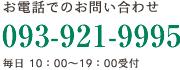 093-921-9995